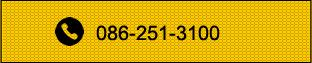 tel:086-251-3100