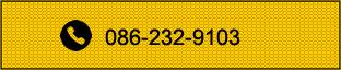 tel:086-232-9103