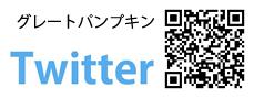 グレートパンプキン:Twitter