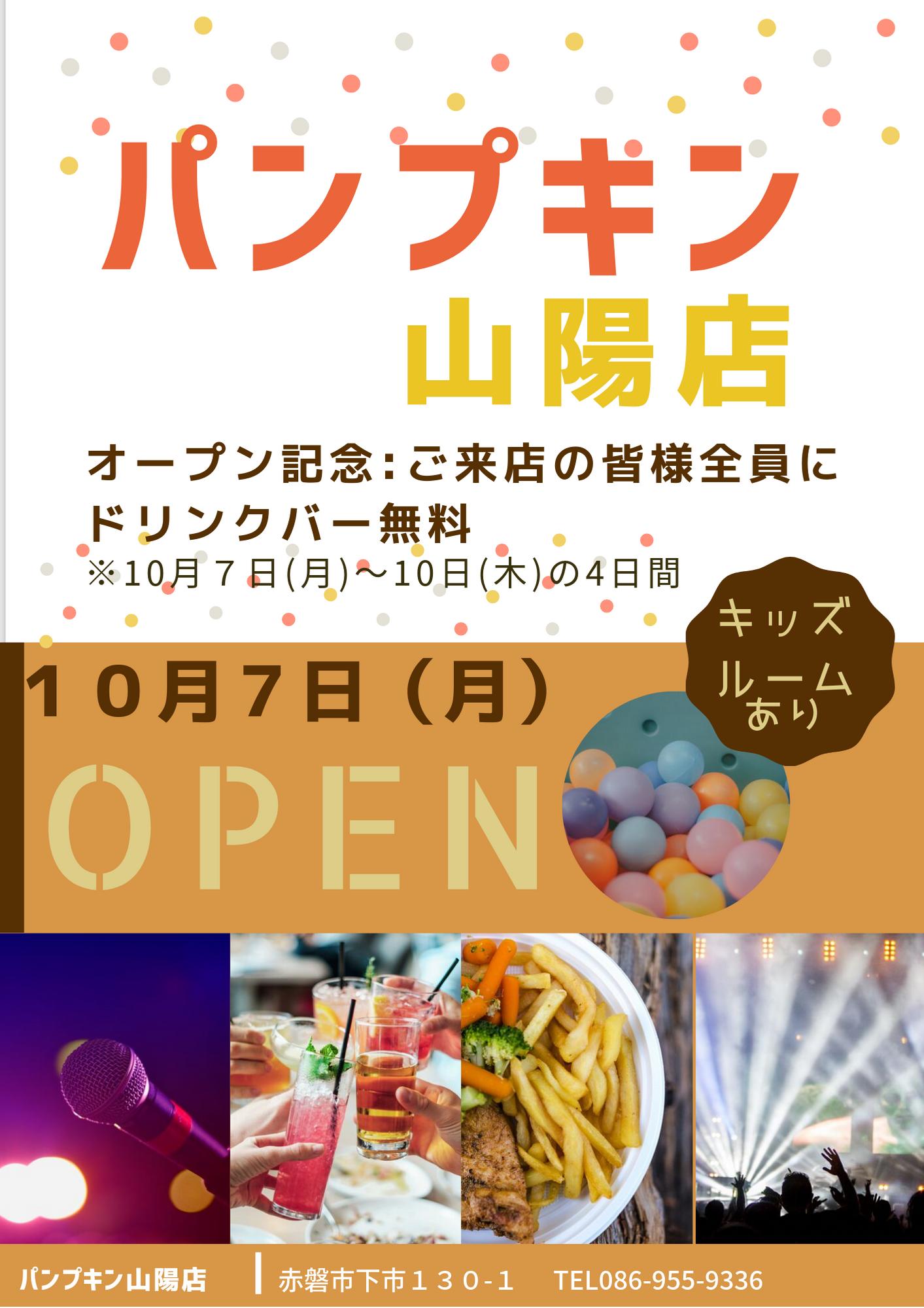 カラオケ パンプキン山陽店