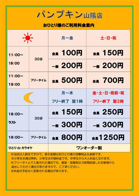 カラオケ 赤磐市のパンプキン山陽店:料金表